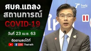 Live : ศบค. แถลงสถานการณ์ ไวรัสโควิด-19 (วันที่ 23 เม.ย.63)   ThairathTV