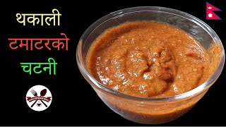 थकलक फमस टमटरक चटन बनउन तरक  Authentic Thakali Style Tomato Chutney Recipe  F&ampB Nepal