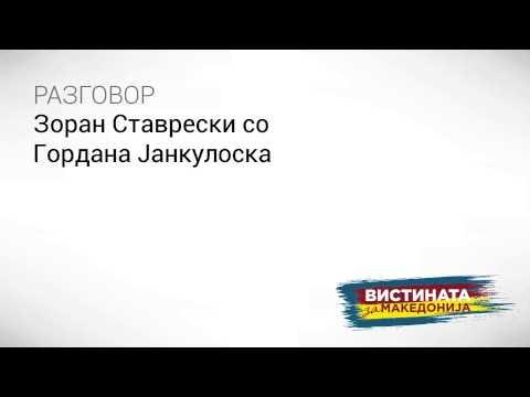 """""""Груевски е забеган, ова што го правиме е ненормално"""""""