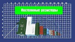 видео Резисторы постоянные