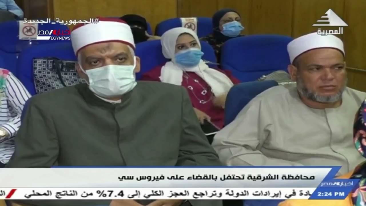 محافظة الشرقية تحتفل بالقضاء على فيروس سي