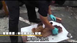紅貴賓被打爆頭 慘死裝紙袋--蘋果日報 20141107 thumbnail