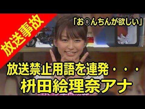 放送事故】枡田絵理奈アナが放送...