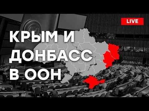 Крым и Донбасс – на Генассамблее ООН | LIVE