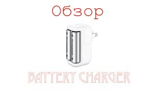 Обзор Battery Charger от Apple!