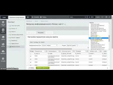 Импорт (загрузка) каталога товаров в 1С-Битрикс из Excel (XLS, XLSX, CSV) - Kda.importexcel