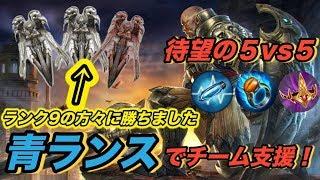 【ベイン5vs5】青ランスビルドでチームフォロー!!