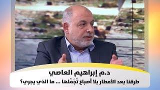 د.م إبراهيم العاصي - طرقنا بعد الأمطار بلا أصباغ تُجَمِّلها ... ما الذي يجري؟
