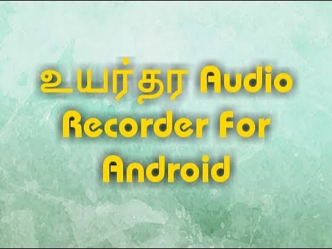 How To Record High Quality Sound On Android | உயர்தர Audio Record செய்வது எப்படி? - Voice Of Tamil
