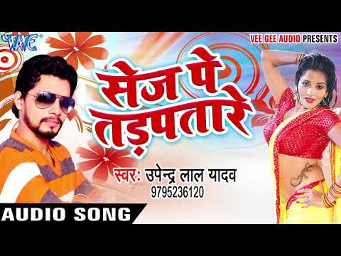 2017 का नया भोजपुरी सुपरहिट गाना - Sej Pe Tadpatare - Upendra Lal Yadav - Bhojpuri Hit Songs 2017
