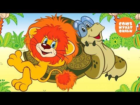 Как Львенок и