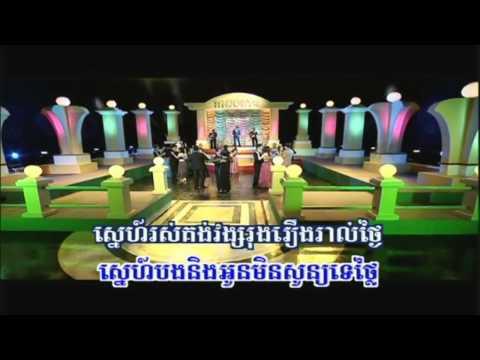 ក្រោមមេឃលើដី / Krom Mek Ler Dey - Preap Sovath