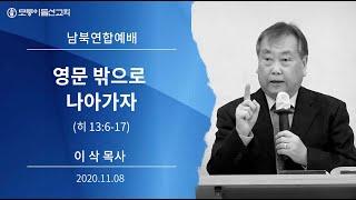 [2020.11.08 모퉁이돌선교회 남북연합예배] '영문 밖으로 나아가자'_ 히 13:6-7_ 이삭 목사