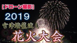 【ドローン撮影】2019年 宮津燈籠流し花火大会【2019年8月16日】 4K画質