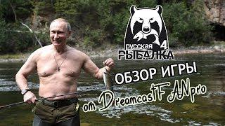 обзор игры Русская Рыбалка 4 от DreamcastFANpro
