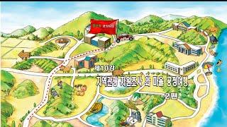 10강 지역관광 자원조사 와 마을공정여행2편