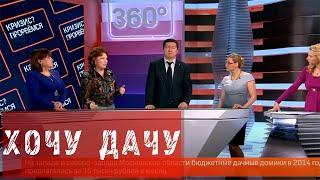 """Хочу дачу""  Телеканал 360. Выпуск от 11.02.2015."