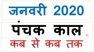 panchak kaal January 2020 panchak kab se kab tak hai | panchak kaal 2020