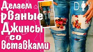 Рваные джинсы | Модные джинсы своими руками | DIY Jeans Tutorial. Ripped jeans(Рваные джинсы со вставками из красивой ткани можно сделать своими руками в домашних условиях без особых..., 2015-10-21T15:30:00.000Z)