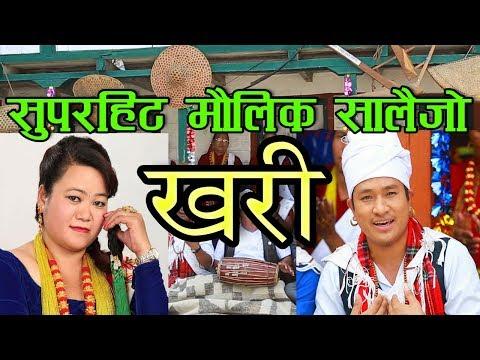 Superhit Gulmeli Salaijo| Birako Kharaile|Khari/Prasad Khaptari MagarJuna Shreesh Magar