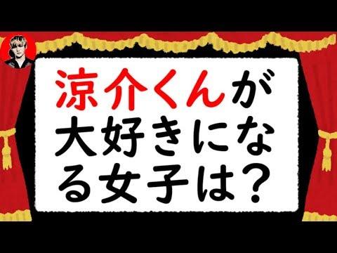 山田涼介くんに大好きになってもらう方法