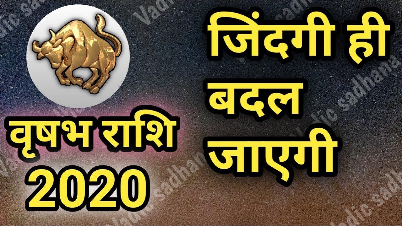 taurus horoscope january 2020 in hindi