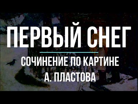 Сочинение по картине «Первый снег» А. Пластова