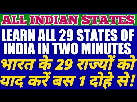 States Of India Easy Way To Learn. Trick To Remember All 29 States Of India |SWARNIM BIOLOGY CLASSES