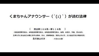 【刑法第108条~第118条】(罪>放火及び失火の罪)アナウンサーのわかりやすい条文朗読
