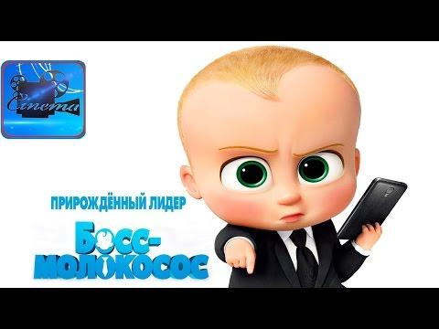 Босс-Молокосос [2017] Финальный Трейлер