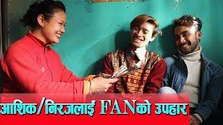 आशिक र निरजलाई FAN को यस्तो उपहार र सहयोग / Aashik / Niraj