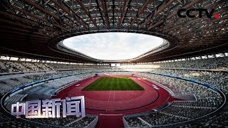 [中国新闻] 东京奥运会主场馆国立竞技场开放 | CCTV中文国际