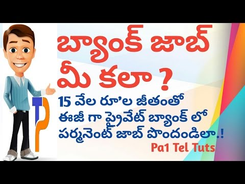 How To Get a Permanent Job in Private Bank Easily | in Telugu by Pa1 - Bank Jobs