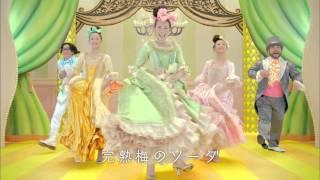 北乃きい 酔わないウメッシュ CM Kie Kitano | CHOYA UMESHU commercial...
