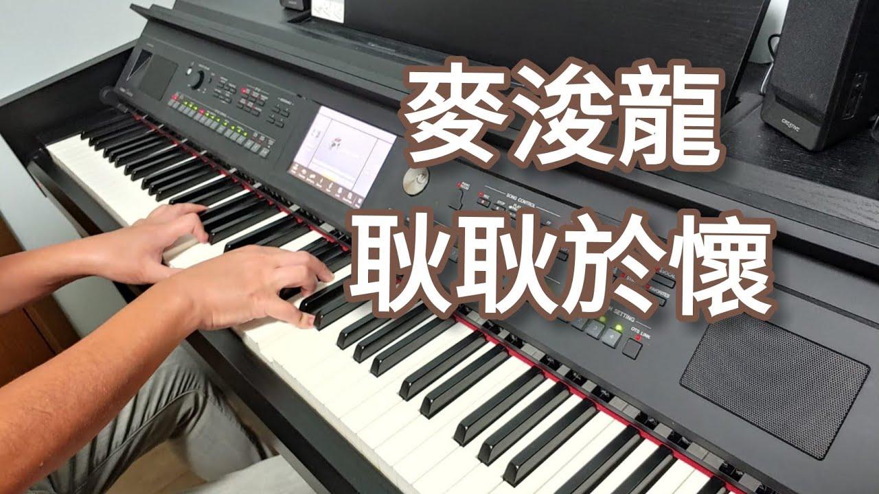 麥浚龍 - 耿耿於懷 (鋼琴版 Piano Cover) by Robert Law - YouTube