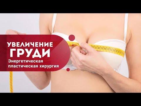 Увеличение груди без операций. Большая грудь. Энергетическая пластическая хирургия
