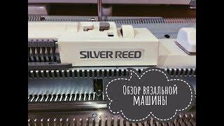 Обзор вязальной машины Silver Reed SK280/SRP60N.