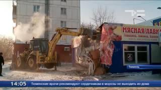 В Тюмени снесли сегодня еще одну незаконную постройку