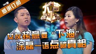 NEW 涂磊情感 大声说出来 第183期 女友执意要下海 男友拦不住 涂磊一语点破真相 CBG重庆广播电视集团官方频道