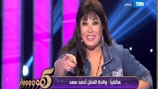 5 مووووواه - فيفي عبده تستضيف النجم أحمد عدوية والمطرب أحمد سعد - الحلقة الثانية الخميس 19-3-2015