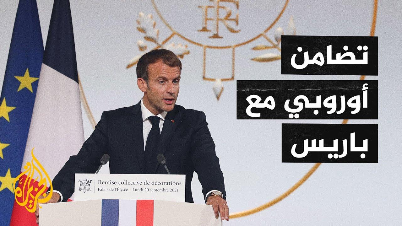 ارتدادات صفقة الغواصات.. الاتحاد الأوروبي رفع راية التضامن مع باريس  - نشر قبل 10 ساعة