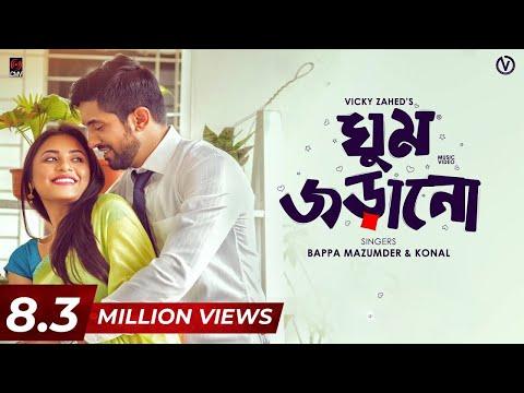 Ghum Jorano | Bappa Mazumder & Konal | Tasnuva Tisha | Vicky Zahed | Music Video 2018