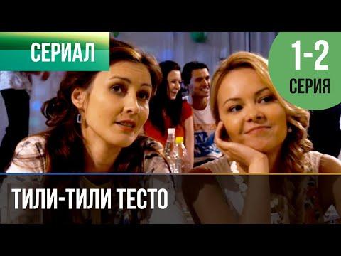 ▶️ Тили-тили тесто 1 и 2 серия | Сериал / 2014 / Мелодрама