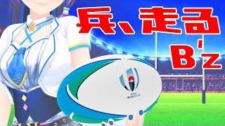 B'z/兵、走る【ラグビーワールドカップ日本代表応援ソング】富士葵(Cover)