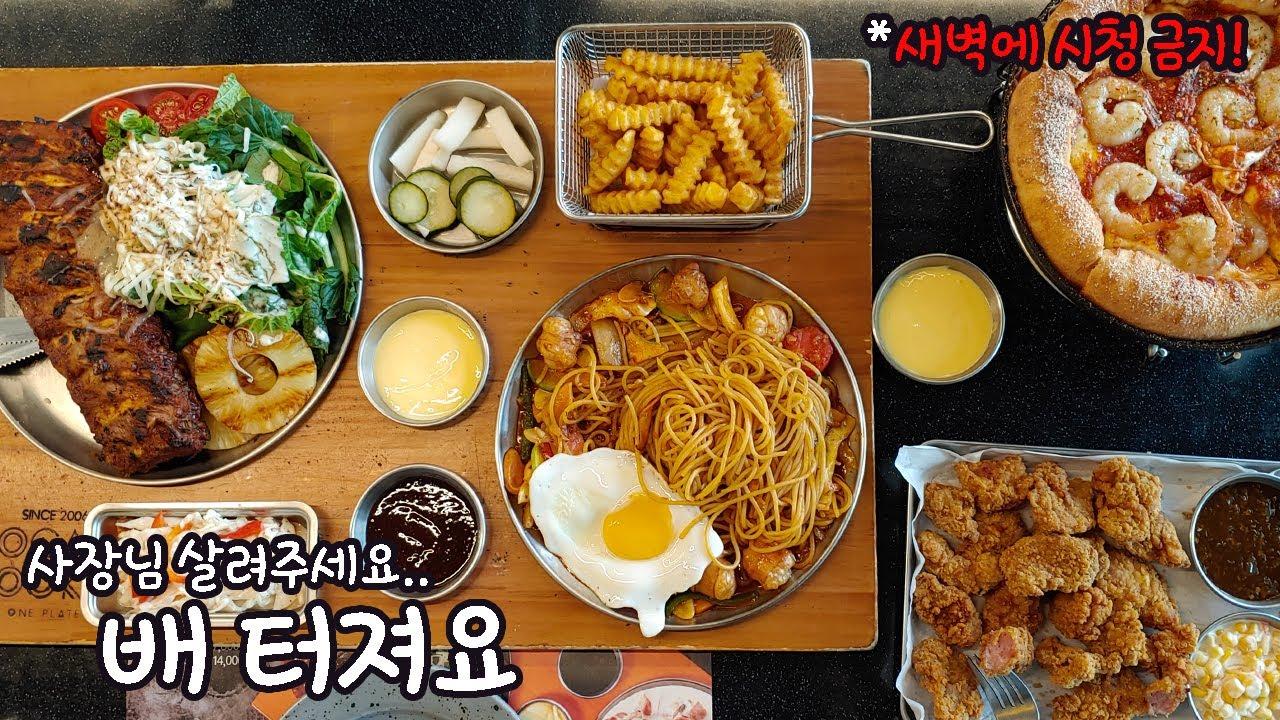 서가앤쿡 신메뉴 리뷰, 새벽에 시청 금지! (폭립한상, 대창파스타, 돈 후라이드, 쉬림프피자)