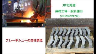 【JR北海道 苗穂一般公開日】ブレーキシューの作製 Production of brake shoe in Japan.