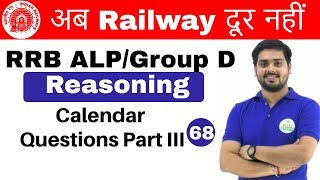 10:00 AM RRB ALP/Group D|Reasoning by HiteshSir| Calendar Question 3|अब Railway दूर नहीं | Day#68 thumbnail
