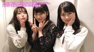 HELLO! DRIVE! -ハロドラ- 中島早貴・尾形春水・野中美希 #138