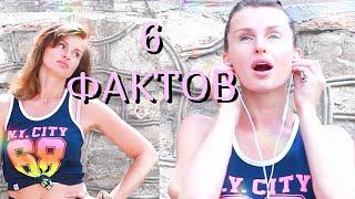 6 ФАКТОВ О КОТОРЫХ ЗНАЮТ СПОРТИВНЫЕ ДЕВУШКИ / 6 FACTS ABOUT SPORTY GIRLS... (KatyaWORLD)