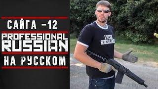 FPS Russia на русском  Saiga12 (Сайга 12)
